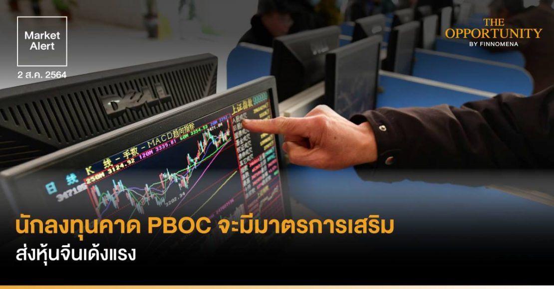 FINNOMENA Market Alert: นักลงทุนคาด PBOC จะมีมาตรการเสริม ส่งหุ้นจีนเด้งแรง