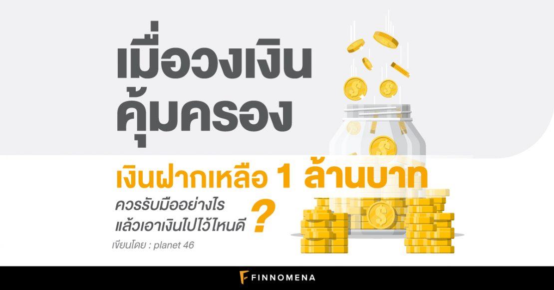 เมื่อวงเงินคุ้มครองเงินฝากเหลือ 1 ล้านบาท ควรรับมืออย่างไร? แล้วเอาเงินไปไว้ไหนดี?