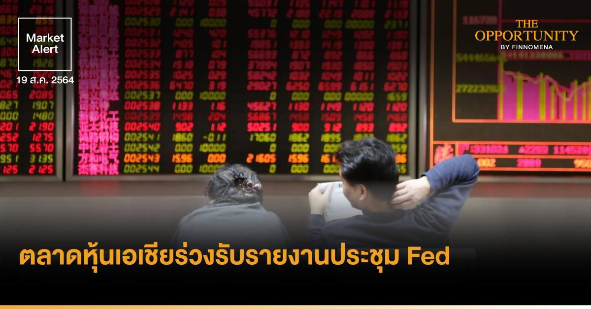 FINNOMENA Market Alert: ตลาดหุ้นเอเชียร่วงรับรายงานประชุม Fed