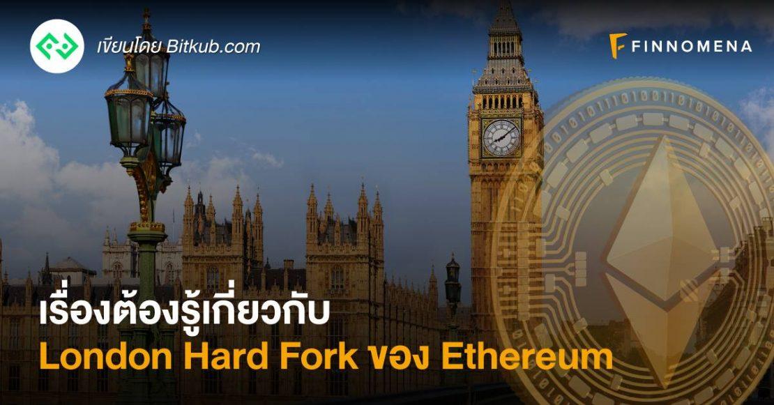 เรื่องต้องรู้เกี่ยวกับ London Hard Fork ของ Ethereum