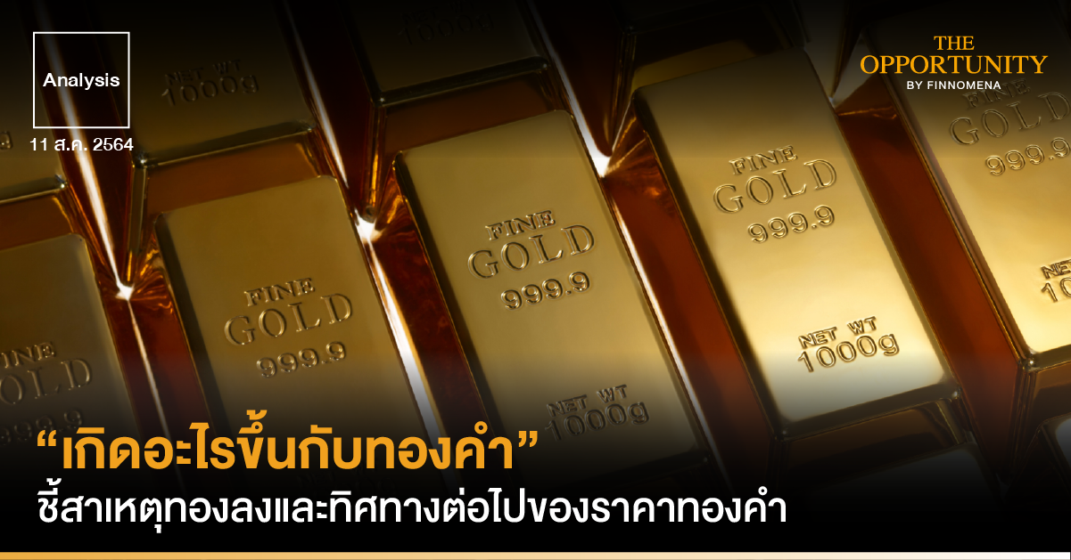 """Analysis: """"เกิดอะไรขึ้นกับทองคำ"""": ชี้สาเหตุทองลงและทิศทางต่อไปของราคาทองคำ"""