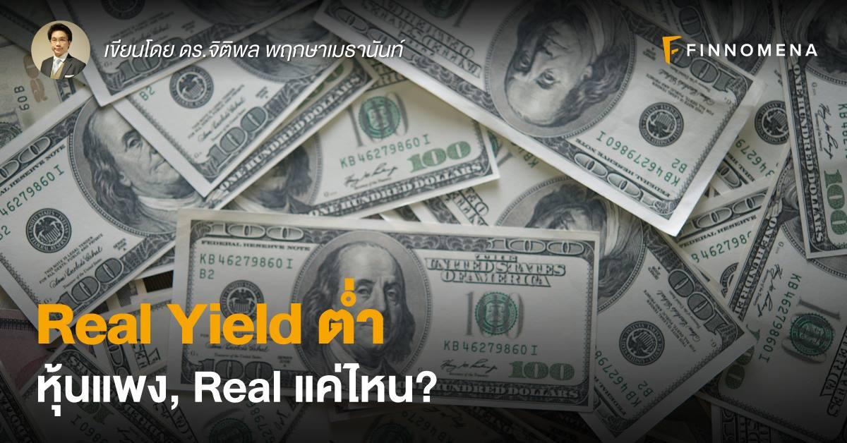 Real Yield ต่ำ หุ้นแพง, Real แค่ไหน?