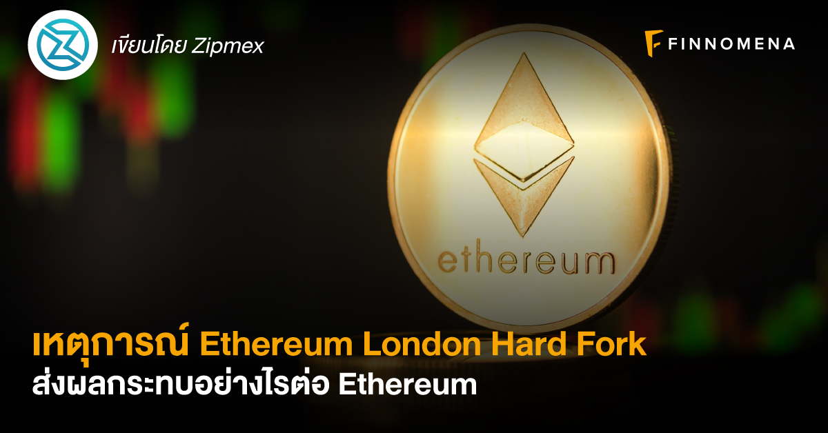 เหตุการณ์ Ethereum London Hard Fork ส่งผลกระทบอย่างไรต่อ Ethereum