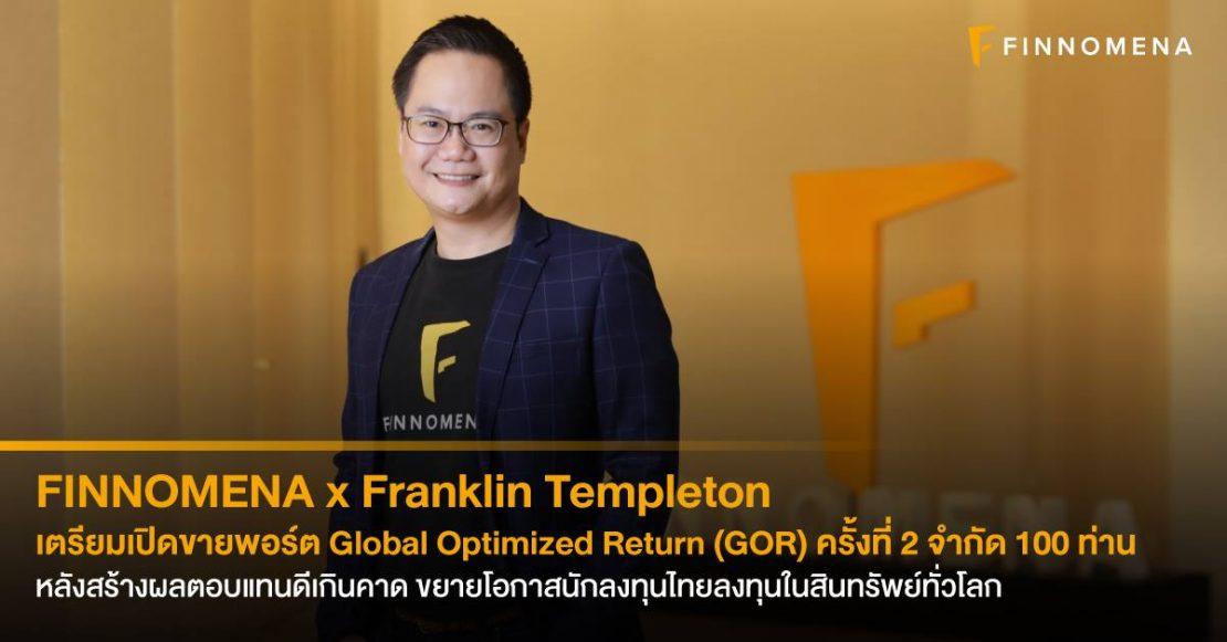 FINNOMENA x Franklin Templeton เตรียมเปิดขายพอร์ต Global Optimized Return (GOR) ครั้งที่ 2 จำกัด 100 ท่าน หลังสร้างผลตอบแทนดีเกินคาด ขยายโอกาสนักลงทุนไทยลงทุนในสินทรัพย์ทั่วโลก