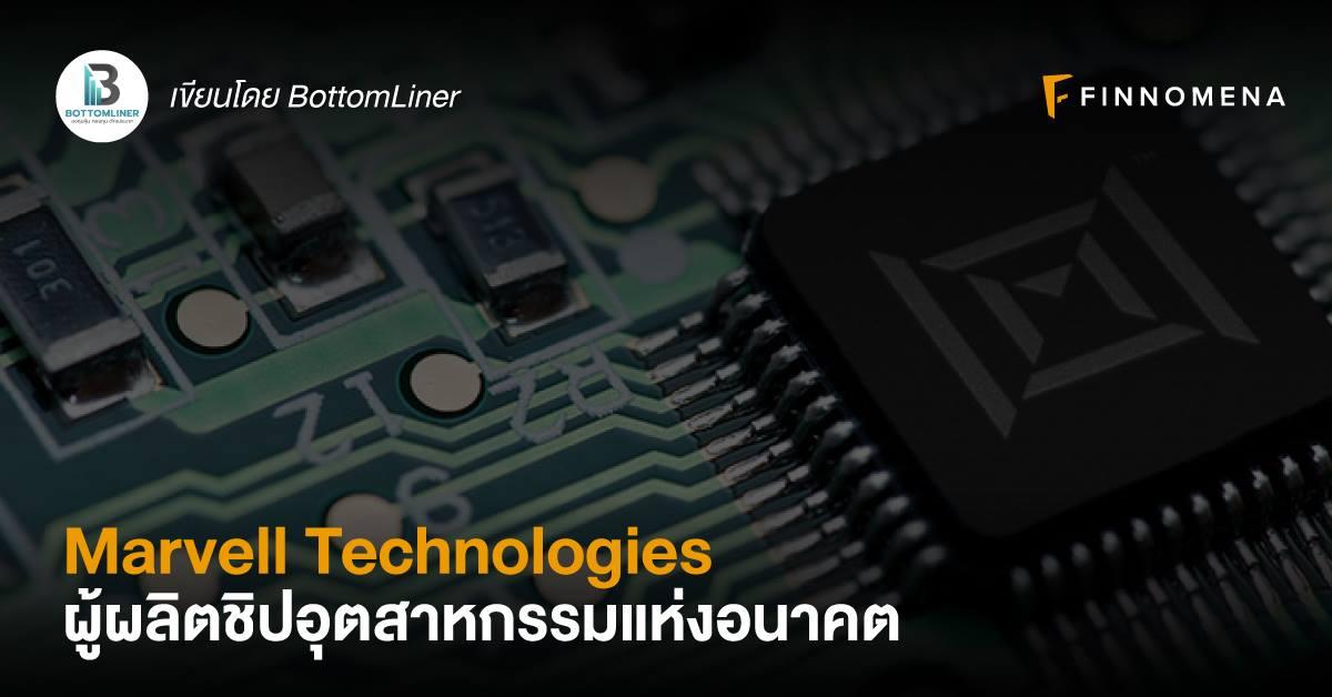 Marvell Technologies ผู้ผลิตชิปอุตสาหกรรมแห่งอนาคต