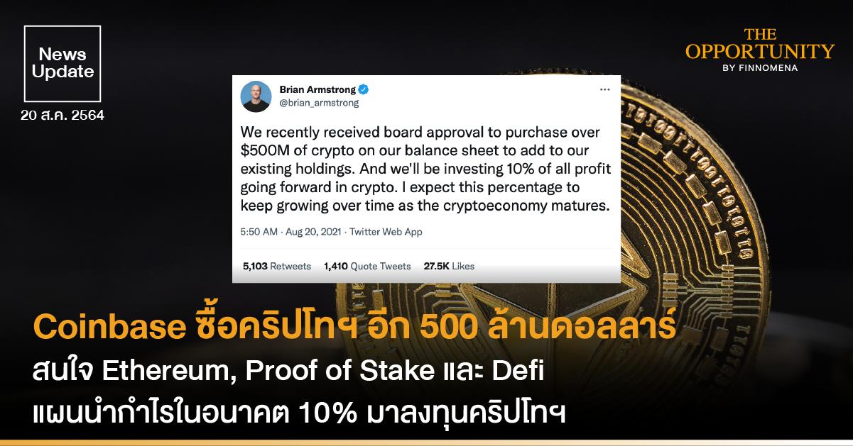 News Update: Coinbase ซื้อคริปโทฯ อีก 500 ล้านดอลลาร์ สนใจ Ethereum, Proof of Stake และ Defi มีแผนนำกำไรในอนาคต 10% มาลงทุนคริปโทฯ