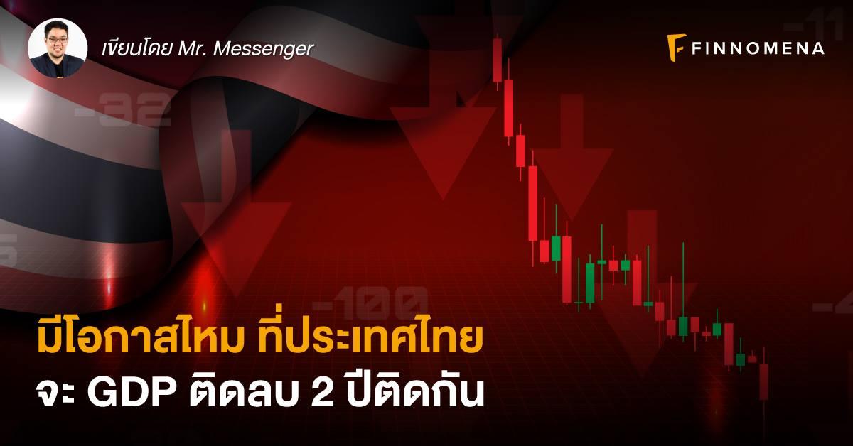 มีโอกาสไหม ที่ประเทศไทยจะ GDP ติดลบ 2 ปีติดกัน?