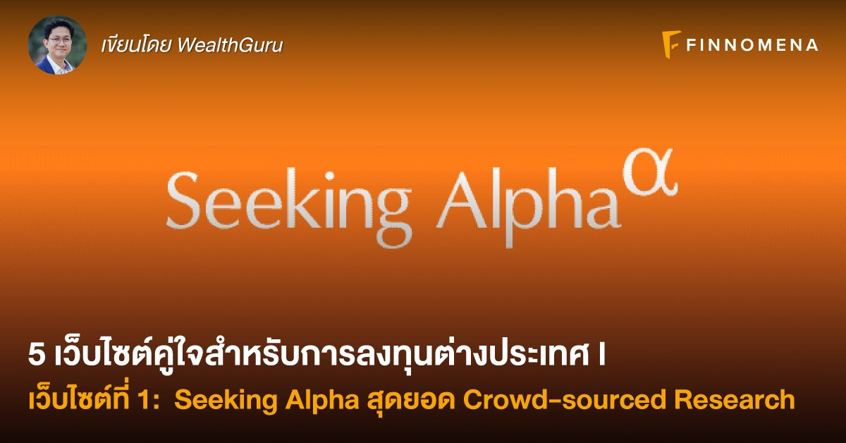 5 เว็บไซต์คู่ใจสำหรับการลงทุนต่างประเทศ l เว็บไซต์ที่ 1: Seeking Alpha สุดยอด Crowd-sourced Research