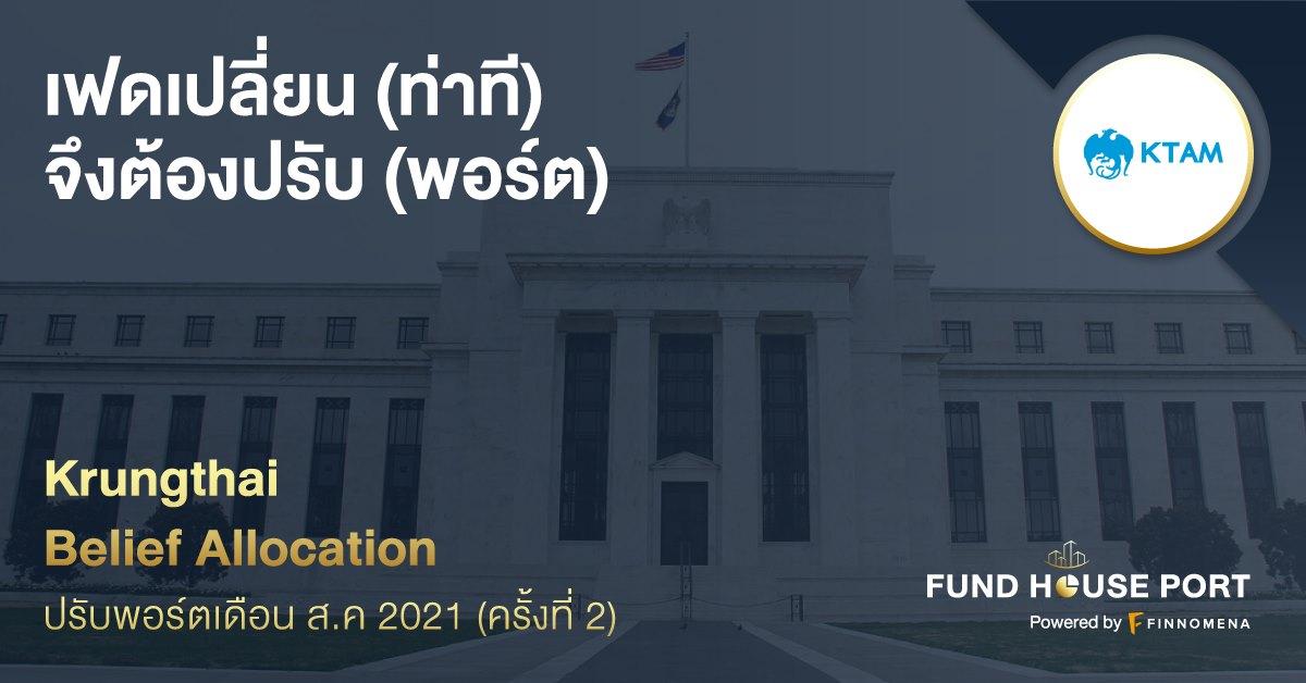 Krungthai Belief Allocation ปรับพอร์ตเดือน ส.ค. 2021 (ครั้งที่ 2) : เฟดเปลี่ยน (ท่าที) จึงต้องปรับ (พอร์ต)