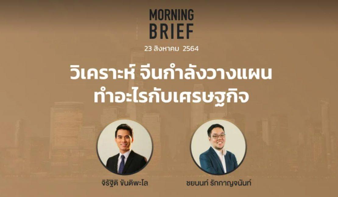 """FINNOMENA The Opportunity Morning Brief 23/08/2021 """"วิเคราะห์ จีนกำลังวางแผนทำอะไรกับเศรษฐกิจ"""" พร้อมสรุปเนื้อหา"""