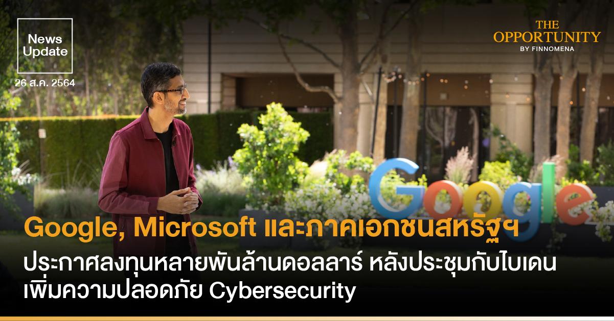 News Update: Google, Microsoft และภาคเอกชนสหรัฐฯ ประกาศลงทุนหลายพันล้านดอลลาร์ หลังประชุมกับไบเดน เพิ่มความปลอดภัย Cybersecurity