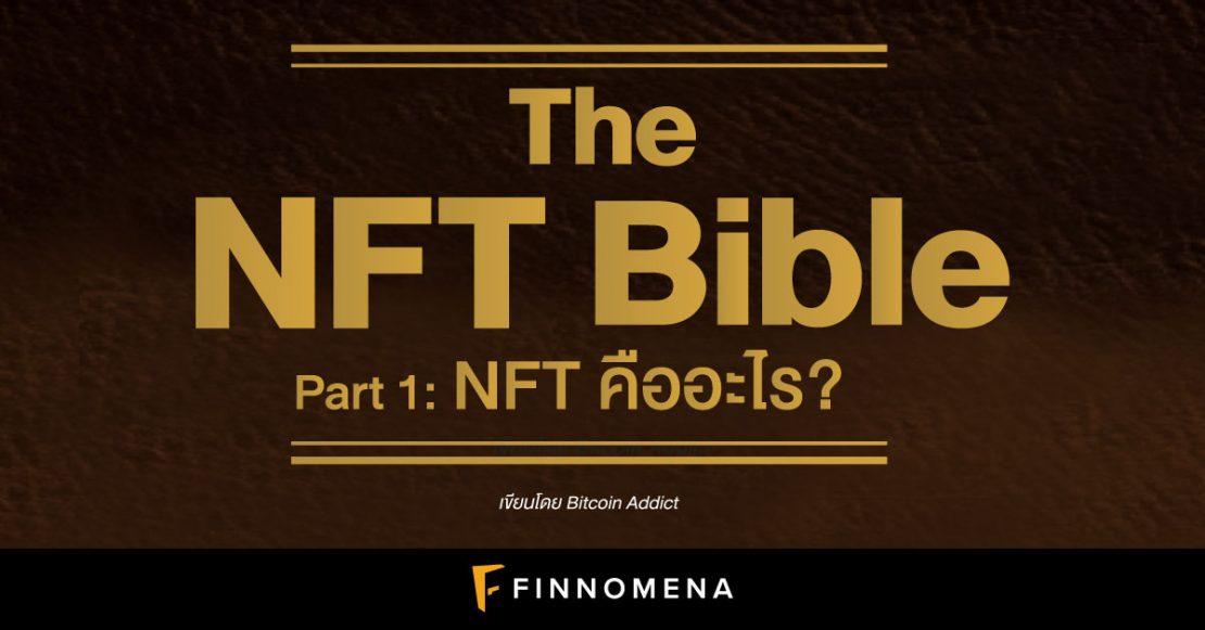 The NFT Bible — Part 1: NFT คืออะไร?