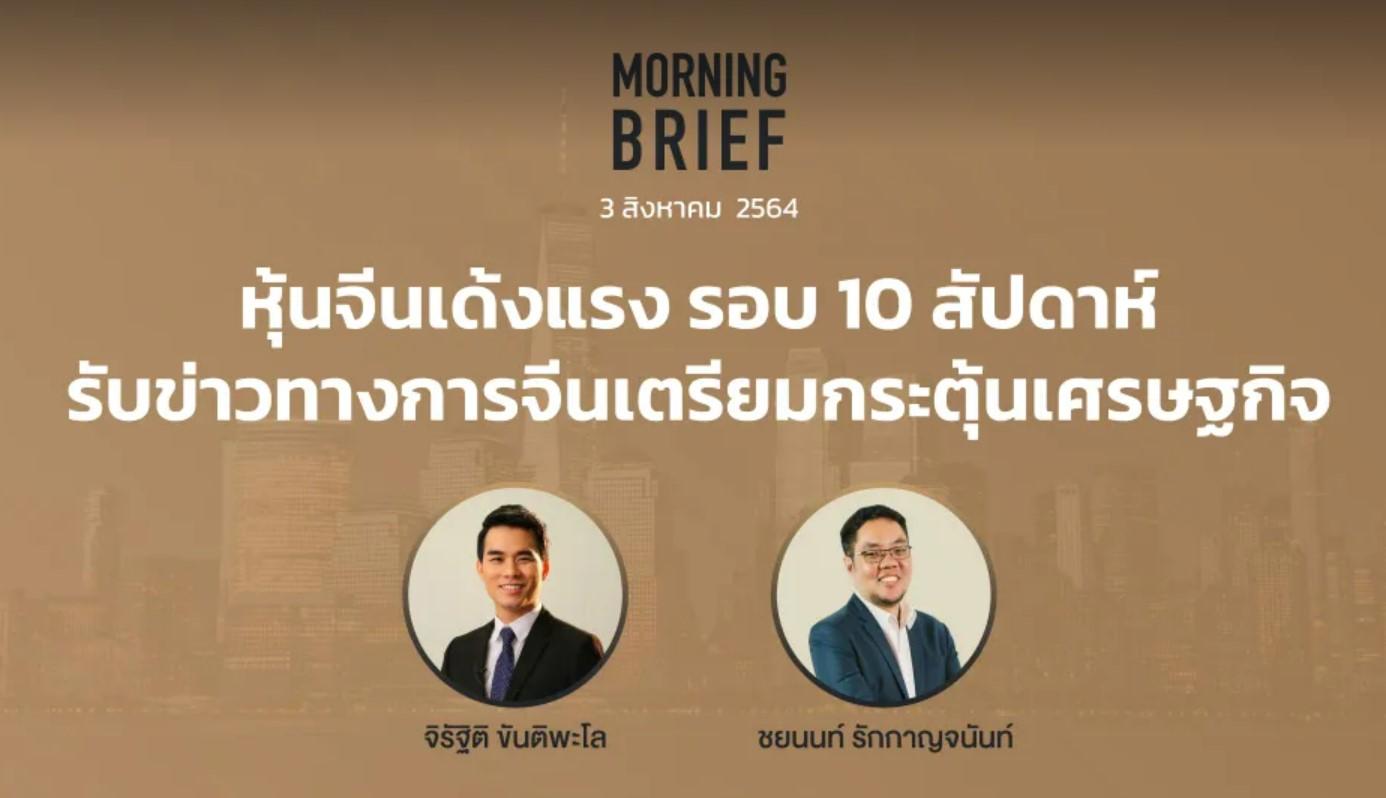"""FINNOMENA The Opportunity Morning Brief 03/08/2021 """"หุ้นจีนเด้งแรง รอบ 10 สัปดาห์ รับข่าวทางการจีนเตรียมกระตุ้นเศรษฐกิจ"""" พร้อมสรุปเนื้อหา"""
