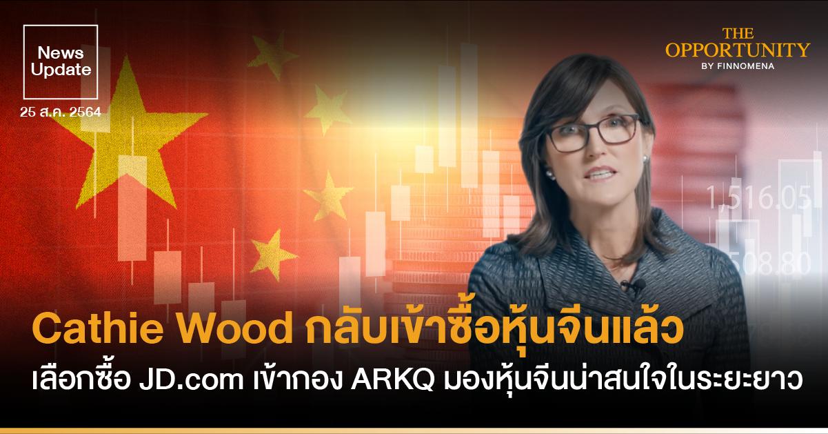 News Update: Cathie Wood กลับเข้าซื้อหุ้นจีนแล้ว เลือกซื้อ JD.com เข้ากอง ARKQ มองหุ้นจีนน่าสนใจในระยะยาว