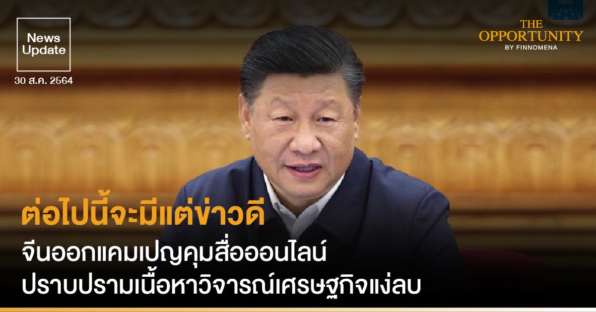 News Update: ต่อไปนี้จะมีแต่ข่าวดี จีนออกแคมเปญคุมสื่อออนไลน์ ปราบปรามเนื้อหาวิจารณ์เศรษฐกิจแง่ลบ