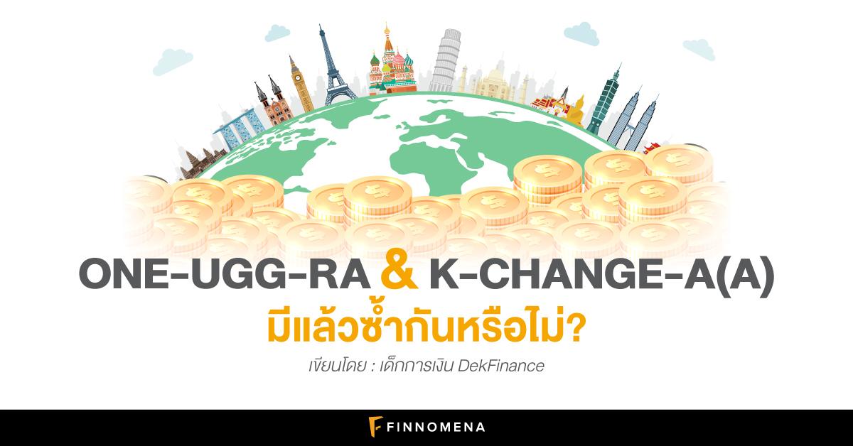 ONE-UGG-RA & K-CHANGE-A(A) มีแล้วซ้ำกันหรือไม่?