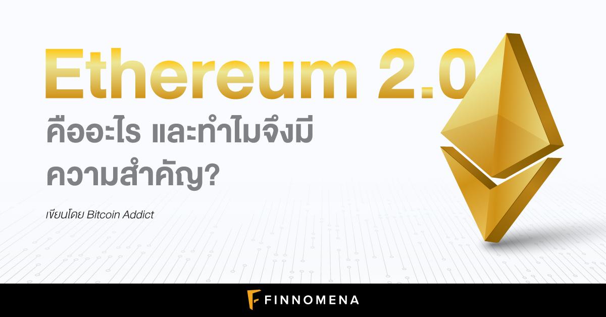 Ethereum 2.0 คืออะไร และทำไมจึงมีความสำคัญ?