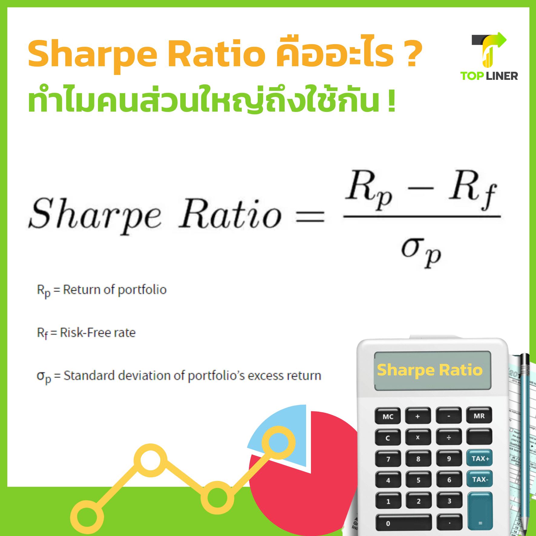 Sharpe Ratio คืออะไร? ทำไมคนส่วนใหญ่ถึงใช้กัน