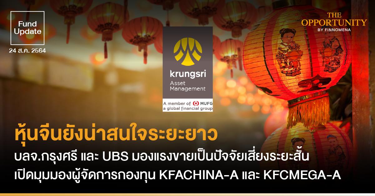 News Update: หุ้นจีนยังน่าสนใจระยะยาว บลจ.กรุงศรี และ UBS มองแรงขายเป็นปัจจัยเสี่ยงระยะสั้น เปิดมุมมองผู้จัดการกองทุน KFACHINA-A และ KFCMEGA-A