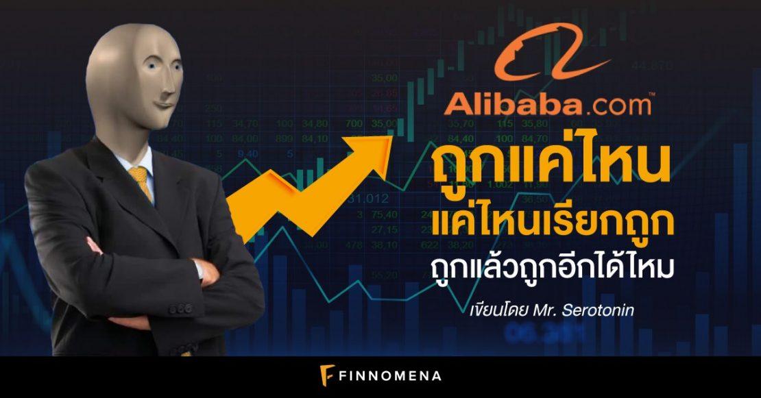 Alibaba ถูกแค่ไหน แค่ไหนเรียกถูก ถูกแล้วถูกอีกได้ไหม