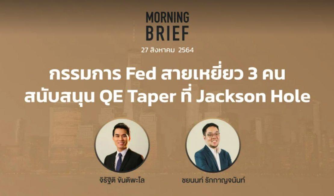 "FINNOMENA The Opportunity Morning Brief 27/08/2021 ""กรรมการ Fed สายเหยี่ยว 3 คน สนับสนุน QE Taper ที่ Jackson Hole"" พร้อมสรุปเนื้อหา"