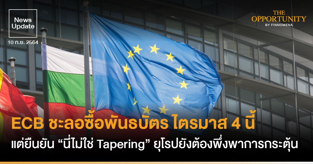 """News Update: ECB ชะลอซื้อพันธบัตร ไตรมาส 4 นี้ แต่ยืนยัน """"นี่ไม่ใช่ Tapering"""" ยุโรปยังต้องพึ่งพาการกระตุ้น"""