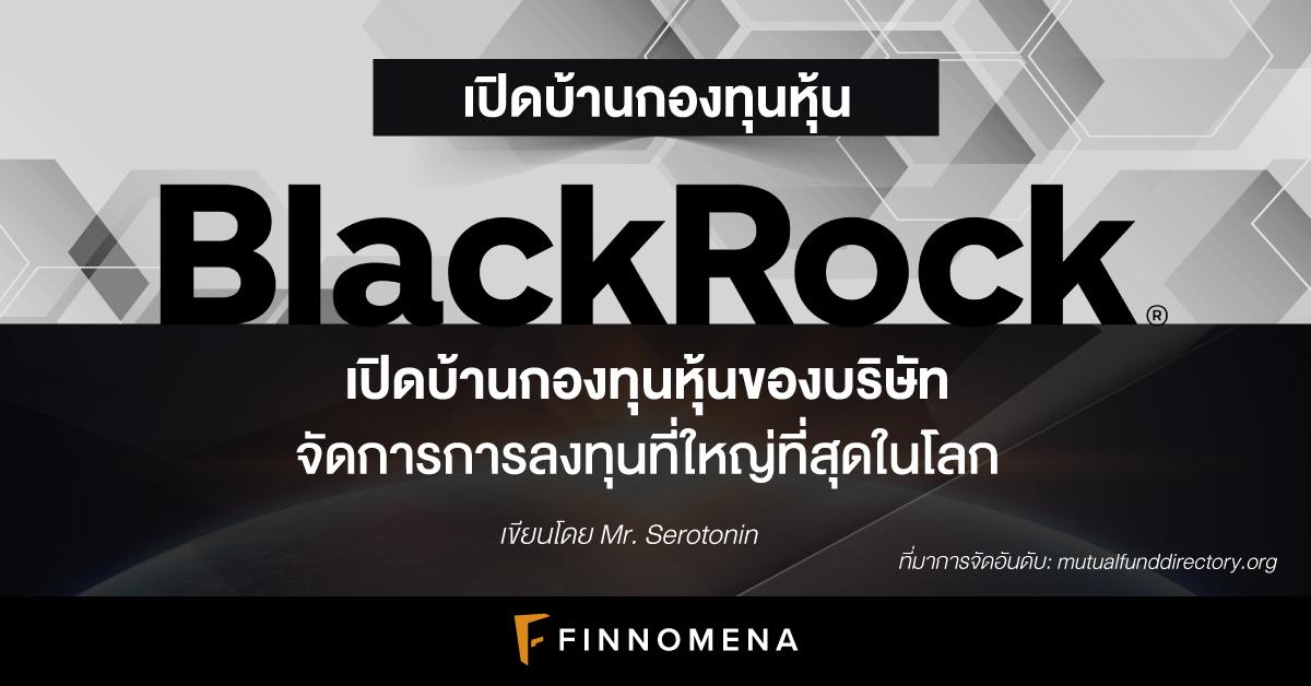 เปิดบ้านกองทุนหุ้น BlackRock: เปิดบ้านกองทุนหุ้นของบริษัท จัดการการลงทุนที่ใหญ่ที่สุดในโลก