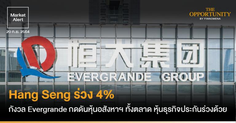 FINNOMENA Market Alert: Hang Seng ร่วง 4% กังวล Evergrande กดดันหุ้นอสังหาฯ ทั้งตลาด หุ้นธุรกิจประกันร่วงด้วย
