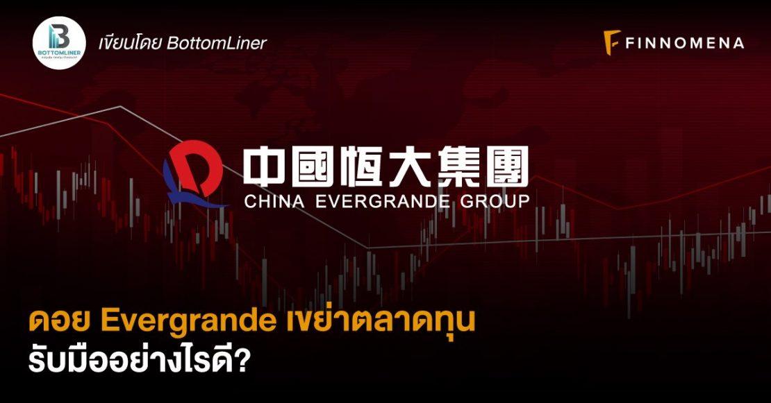 ดอย Evergrande เขย่าตลาดทุน รับมืออย่างไรดี?