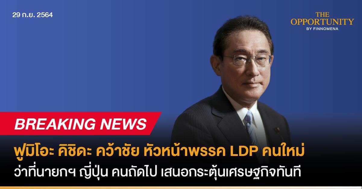 Breaking News: ฟูมิโอะ คิชิดะ คว้าชัย หัวหน้าพรรค LDP คนใหม่ ว่าที่นายกฯ ญี่ปุ่น คนถัดไป เสนอกระตุ้นเศรษฐกิจทันที