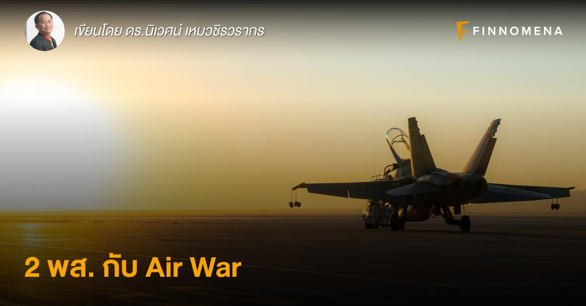 2 พส.กับAir War
