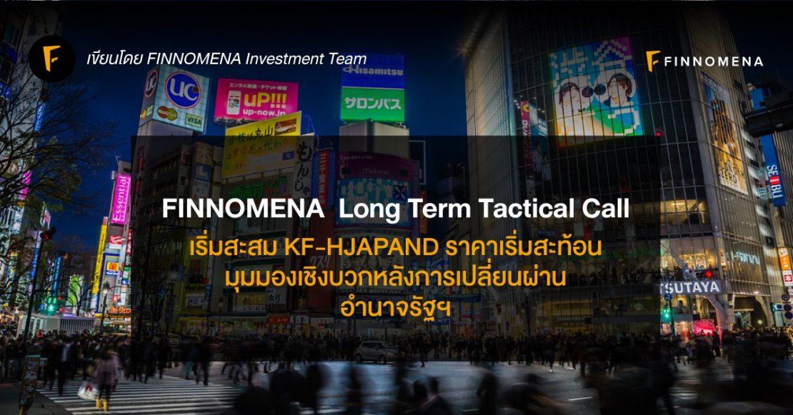 FINNOMENA Long Term Tactical Call: เริ่มสะสม KF-HJAPAND ราคาเริ่มสะท้อนมุมมองเชิงบวกหลังการเปลี่ยนผ่านอำนาจรัฐฯ
