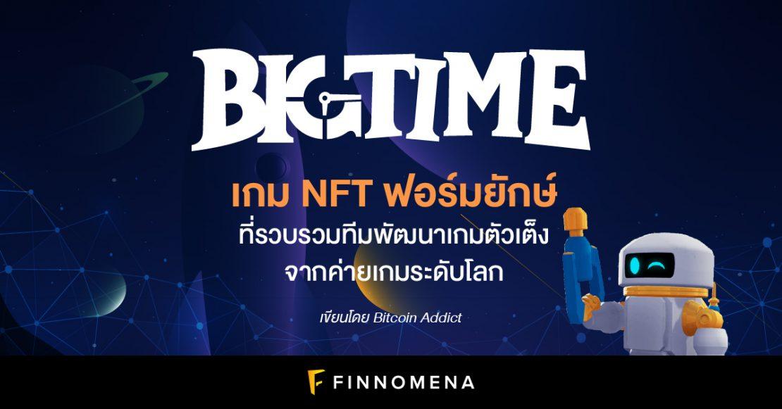 BIG TIME - NFT GAME ฟอร์มยักษ์ที่รวบรวมทีมพัฒนาเกมตัวเต็งจากค่ายเกมระดับโลก
