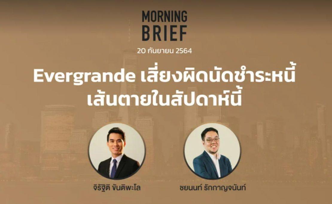 "FINNOMENA The Opportunity Morning Brief 20/09/2021 ""Evergrande เสี่ยงผิดนัดชำระหนี้ เส้นตายในสัปดาห์นี้"" พร้อมสรุปเนื้อหา"