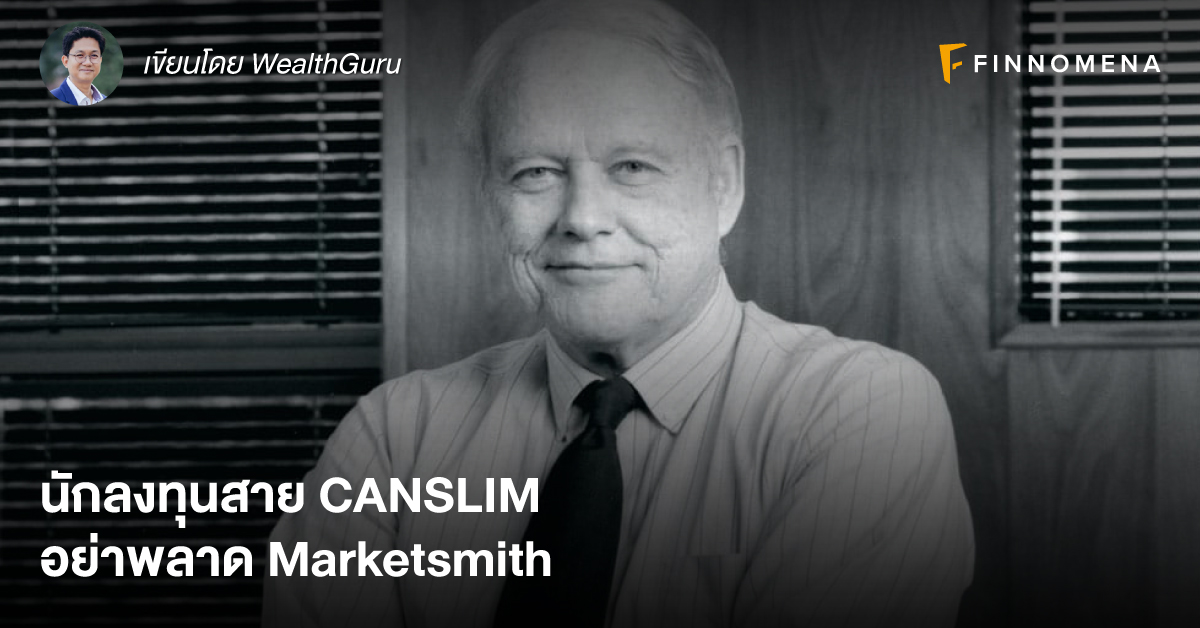 นักลงทุนสาย CANSLIM อย่าพลาด MarketSmith