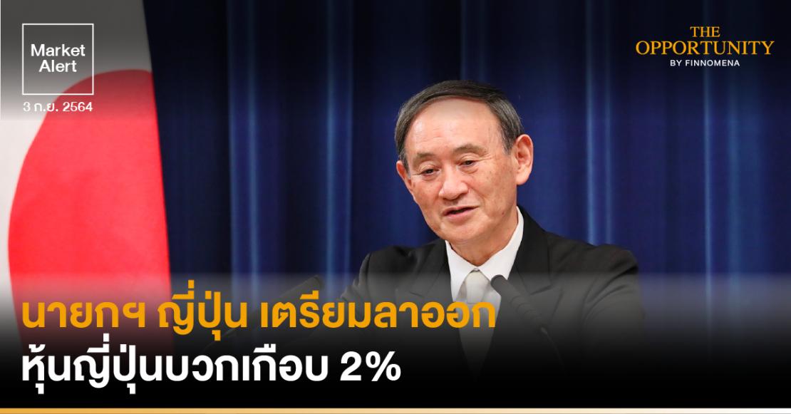 FINNOMENA Market Alert: นายกฯ ญี่ปุ่น เตรียมลาออก หุ้นญี่ปุ่นบวกเกือบ 2%