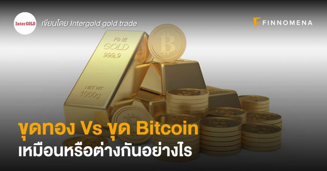 ขุดทอง Vs ขุด Bitcoin เหมือนหรือต่างกันอย่างไร