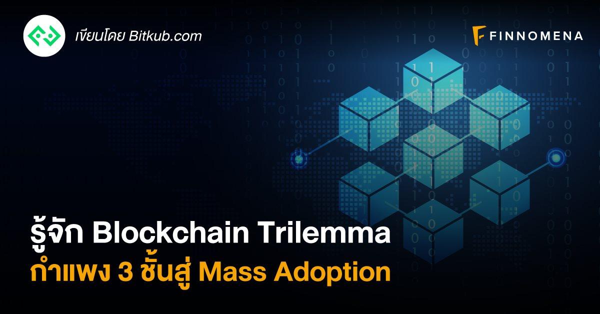 รู้จัก Blockchain Trilemma กำแพง 3 ชั้นสู่ Mass Adoption