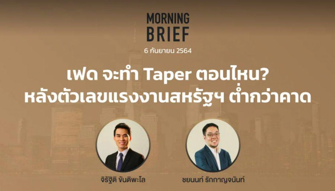 "FINNOMENA The Opportunity Morning Brief 06/09/2021 ""เฟด จะทำ Taper ตอนไหน? หลังตัวเลขแรงงานสหรัฐฯ ต่ำกว่าคาด"" พร้อมสรุปเนื้อหา"