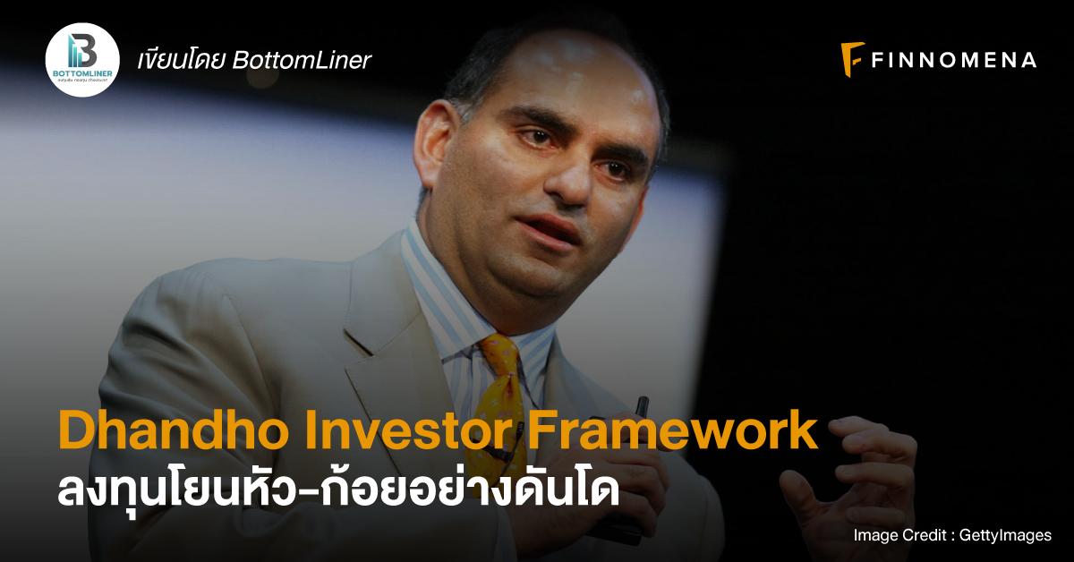 Dhandho Investor Framework ลงทุนโยนหัว-ก้อยอย่างดันโด