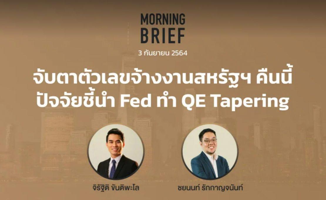 "FINNOMENA The Opportunity Morning Brief 03/09/2021 ""จับตาตัวเลขจ้างงานสหรัฐฯ คืนนี้ ปัจจัยชี้นำ Fed ทำ QE Tapering"" พร้อมสรุปเนื้อหา"