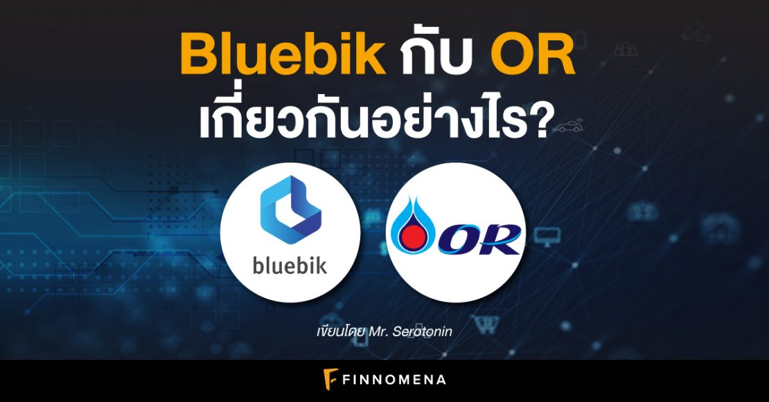 Bluebik กับ OR เกี่ยวกันอย่างไร?