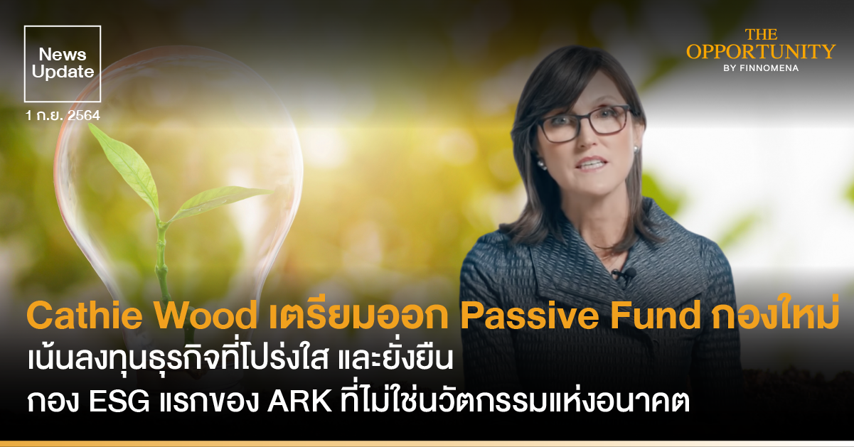 News Update: News Update: Cathie Wood เตรียมออก Passive Fund กองใหม่ เน้นลงทุนธุรกิจที่โปร่งใส และยั่งยืน กอง ESG แรกของ ARK ที่ไม่ใช่นวัตกรรมแห่งอนาคต