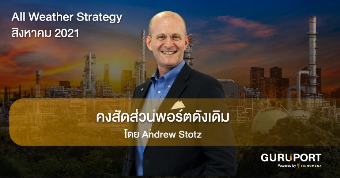 All Weather Strategy สิงหาคม 2021: คงสัดส่วนพอร์ตดังเดิม