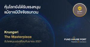 Krungsri The Masterpiece อัปเดตมุมมองเดือนกันยายน 2021: หุ้นโลกยังได้รับแรงหนุน แม้อาจมีปัจจัยรบกวน