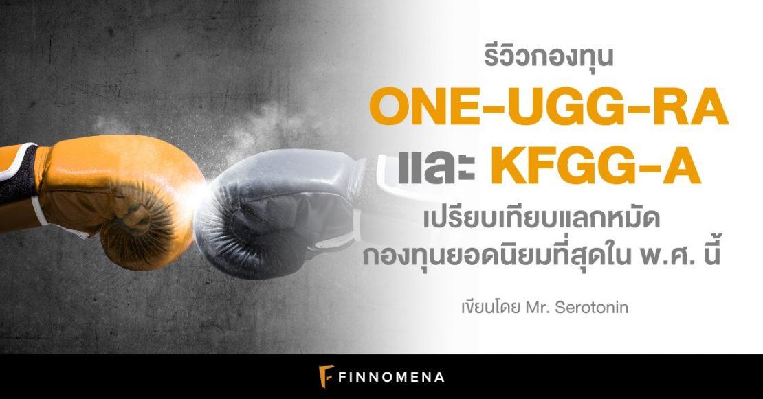 รีวิวกองทุน ONE-UGG-RA และ KFGG-A: เปรียบเทียบแลกหมัดกองทุนยอดนิยมที่สุดใน พ.ศ. นี้