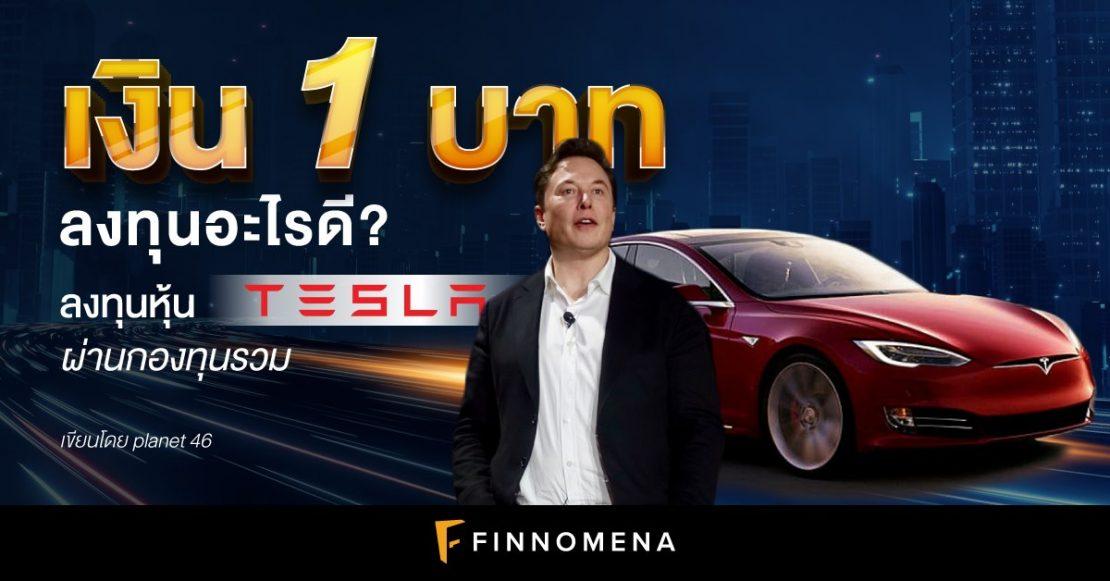 เงิน 1 บาท ลงทุนอะไรดี?: ลงทุนหุ้น Tesla ผ่านกองทุนรวม