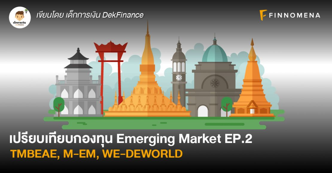เปรียบเทียบกองทุน Emerging Market EP.2: TMBEAE, M-EM, WE-DEWORLD