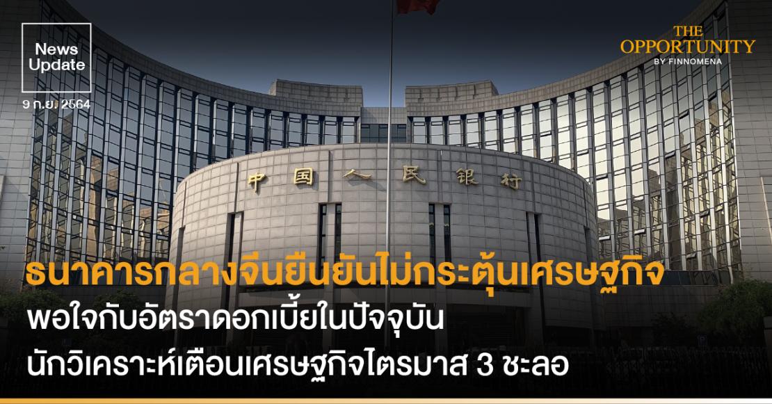 News Update: ธนาคารกลางจีนยืนยันไม่กระตุ้นเศรษฐกิจ พอใจกับอัตราดอกเบี้ยในปัจจุบัน นักวิเคราะห์เตือนเศรษฐกิจไตรมาส 3 ชะลอ
