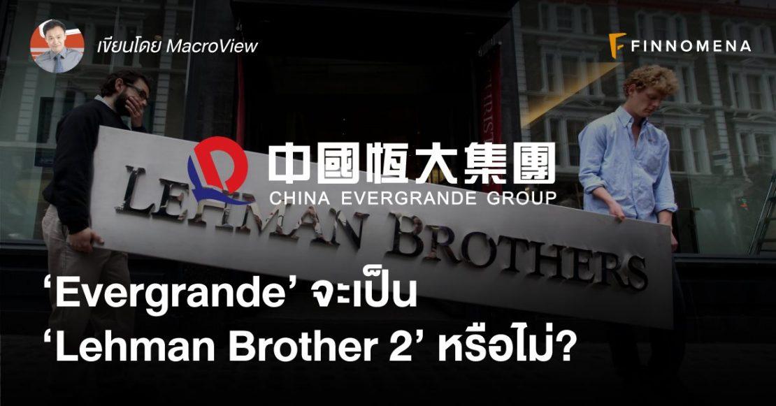 'Evergrande' จะเป็น 'Lehman Brother 2' หรือไม่?